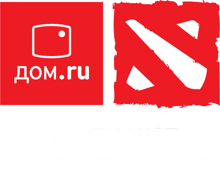 Чемпионат Дом.ru по Dota 2