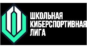 Всероссийская интеллектуально-киберспортивная школьная лига