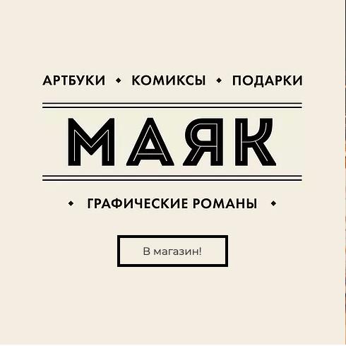 """Дом комиксов """"Маяк"""""""