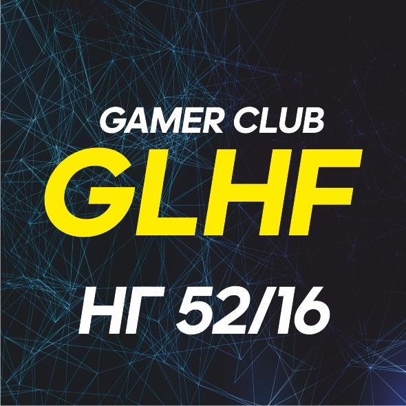 """Компьютерный клуб """"GL-HF"""""""