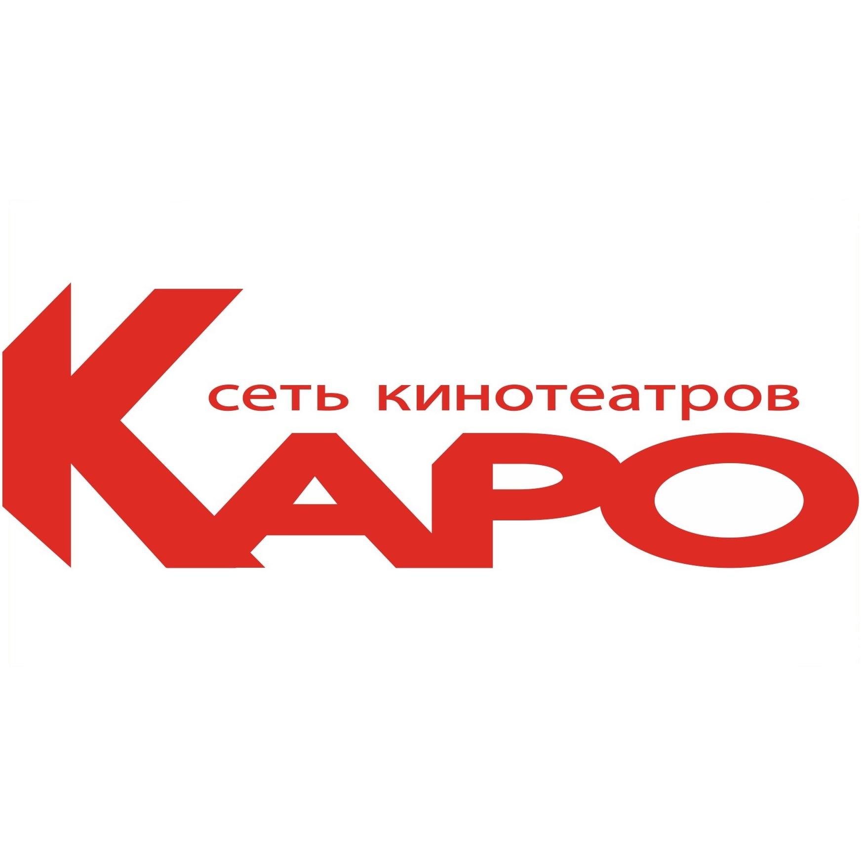 Сеть кинотеатров КАРО
